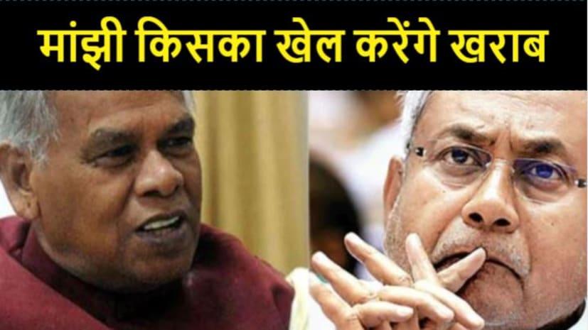 JDU की गले लगाओ वाली रणनीति NDA में डाल सकता है बगावत का बीज,मांझी और राजद वाले बागी से फुल टेंशन में है BJP और LJP