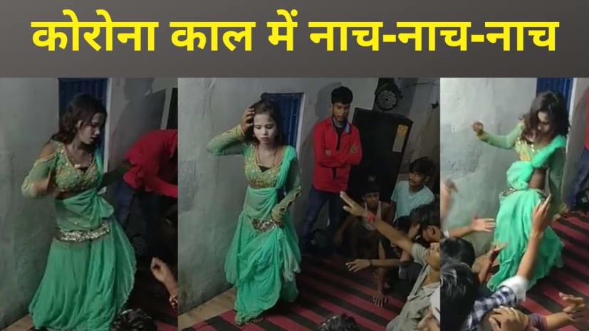 कोरोना काल में नालंदा में चौकी पर दरी बिछकार लगवा दिया गए बाल बालाओं के ठुमके, वीडियो वायरल
