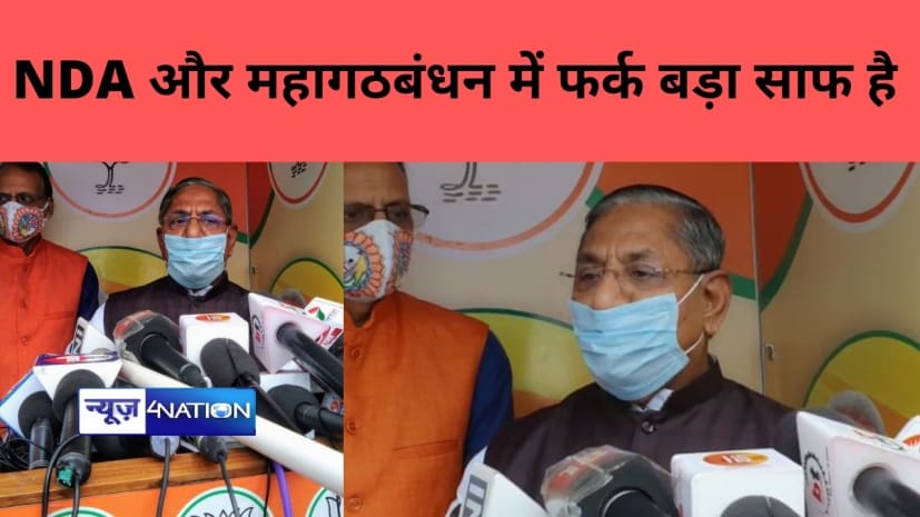NDA और महागठबंधन में फर्क बड़ा साफ है....मंत्री नंद किशोर यादव ने राजद-कांग्रेस पर किया बड़ा अटैक