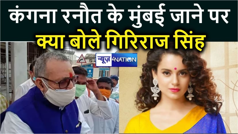 कंगना रनौत के मुंबई जाने पर केंद्रीय मंत्री गिरिराज सिंह का बयान, बोले- कोई नहीं रोक सकता है
