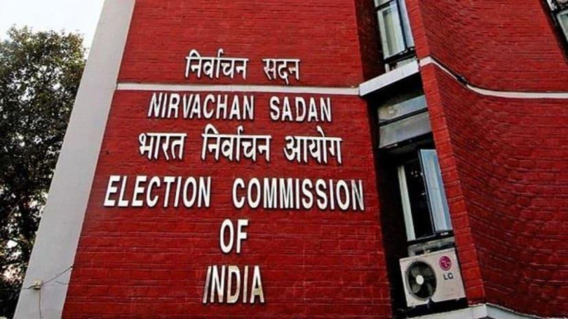 चुनाव आयोग का ऐलान, 29 नवंबर तक बिहार विधान सभा के चुनाव करा लिए जायेंगे...