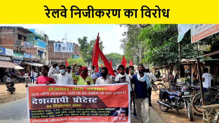 रेलवे के निजीकरण के खिलाफ इंकलाबी नौजवान सभा ने किया प्रदर्शन, कहा पटरी हमारी रेल तुम्हारी नहीं चलेगी
