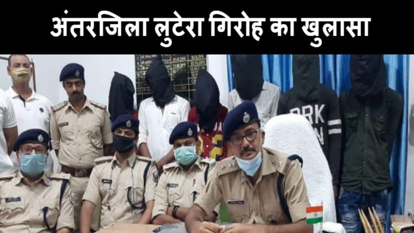 मुजफ्फरपुर पुलिस को मिली बड़ी सफलता, अंतरजिला लुटेरा गिरोह के 6 सदस्यों को दबोचा