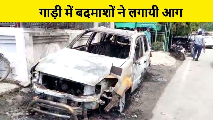 राजद जिलाध्यक्ष की गाड़ी में बदमाशों ने लगायी आग, तस्वीर सीसीटीवी कैमरे में कैद