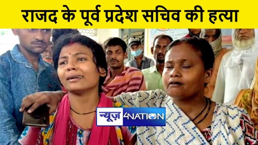 चुनाव से ठीक पहले राजद के बागी नेता की गोली मारकर हत्या, जांच में जुटी पुलिस