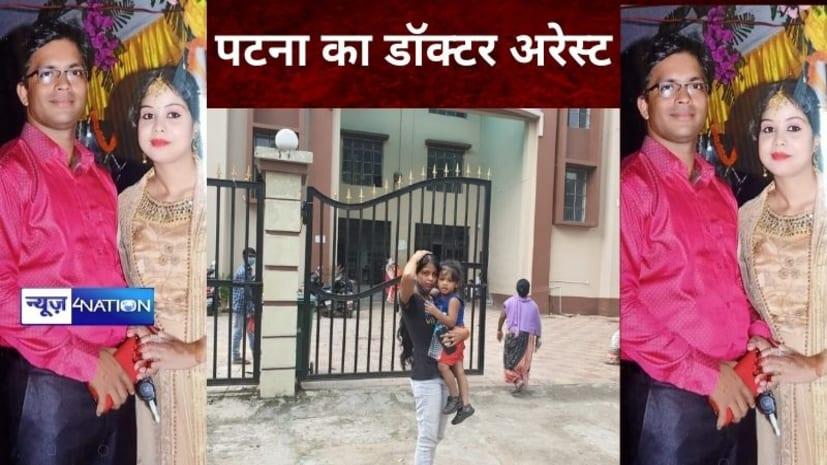 पटना में NMCH का डॉक्टर गिरफ्तार, पत्नी को दहेज के लिए करता था परेशान