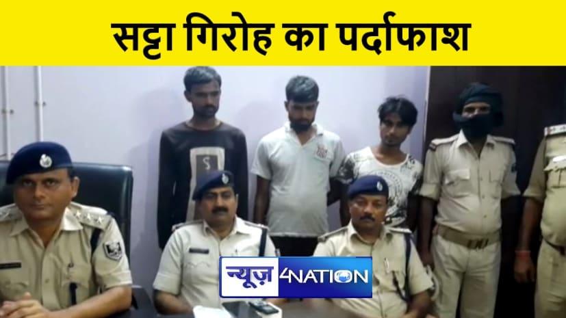 नालंदा : आईपीएल में सट्टा लगाने वाले गिरोह का पुलिस ने किया भंडाफोड़, तीन को किया गिरफ्तार