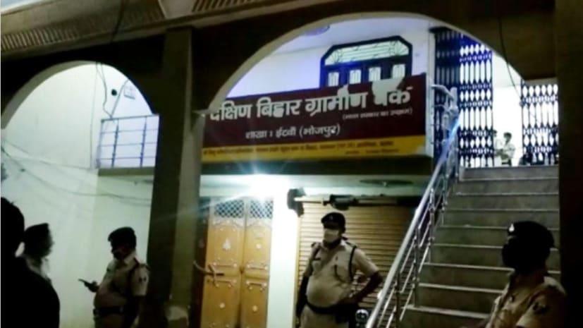 भोजपुर में आधा दर्जन अपराधियों ने बंदूक की नोक पर बैंक से 9 लाख रुपए नूटे, सीसीटीवी तोड़ कर डीवीआर भी ले गए