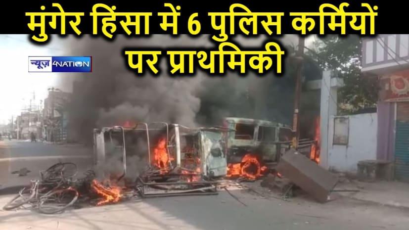 मुंगेर हिंसा मामले में अब तक 16 प्राथमिकी दर्ज, 6 पुलिसकर्मी समेत 150 लोगों को नामजद अभियुक्त बनाया गया