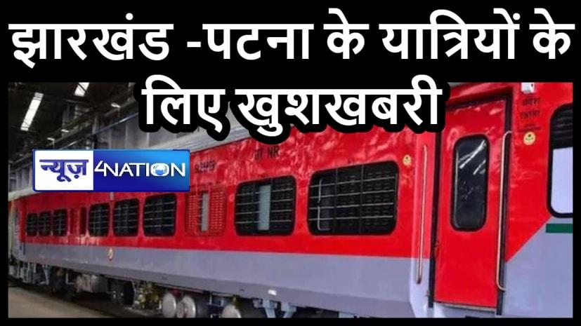 झारखंड-बिहार के यात्रियों के लिए खुशखबरी, दीपावली व छठ को लेकर चलेंगी ये स्पेशल ट्रेनें