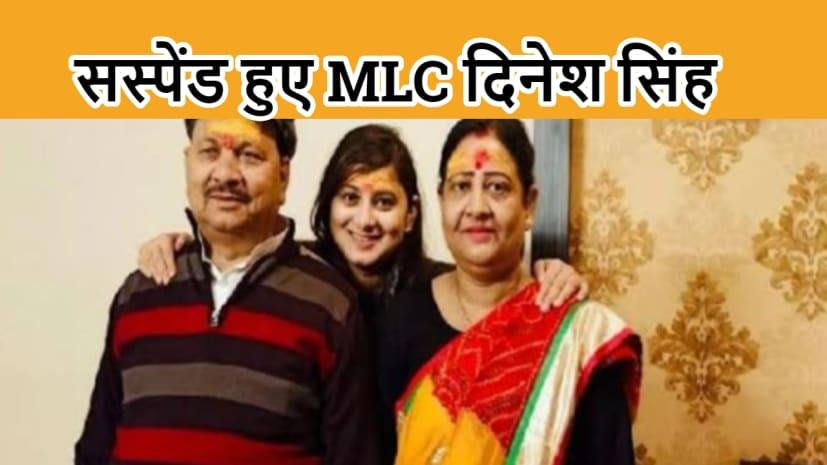बड़ी खबर : जेडीयू से सस्पेंड हुए MLC दिनेश सिंह... बेटी को चुनाव जिताने के लिए जदयू कार्यकर्ता को दे रहे थे धमकी...