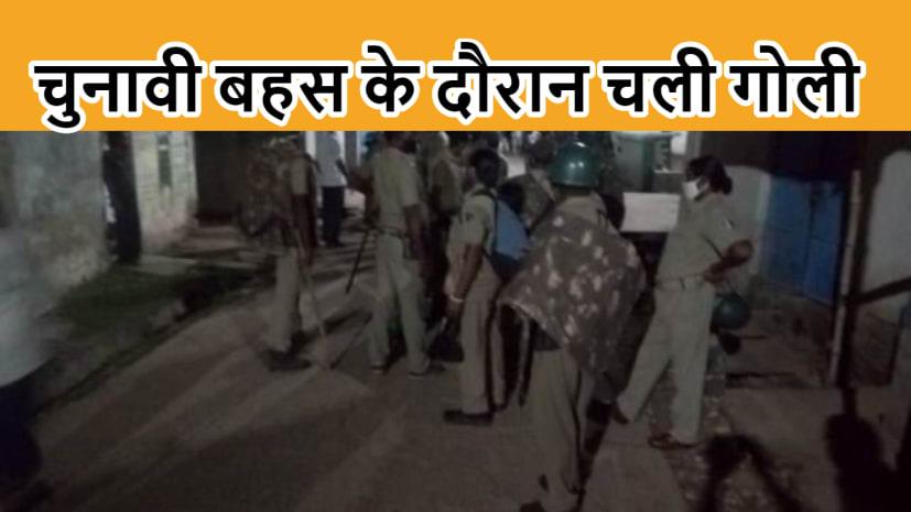 चुनावी बहस के दौरान जदयू समर्थक ने माले समर्थक को मारी गोली...घोटाले पर शुरू हुई थी बहस...