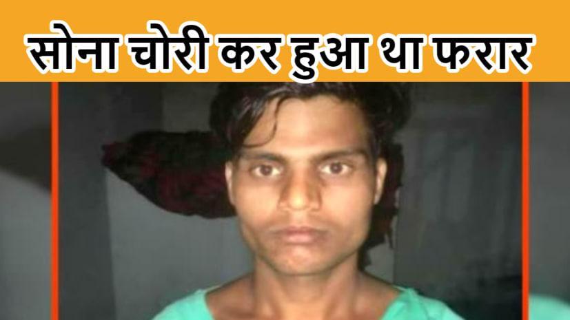 कोलकाता से पौने 1 किलो सोना चोरी कर फरार हुआ चोर बिहार में कर रहा था मौज-मस्ती... पुलिस ने ऐसे किया गिरफ्तार...