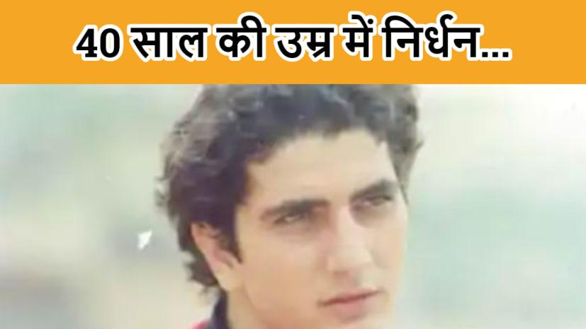 अभिनेता फराज खान की 40 साल की उम्र में निधन ... काफी समय से चल रहे थे बीमार..