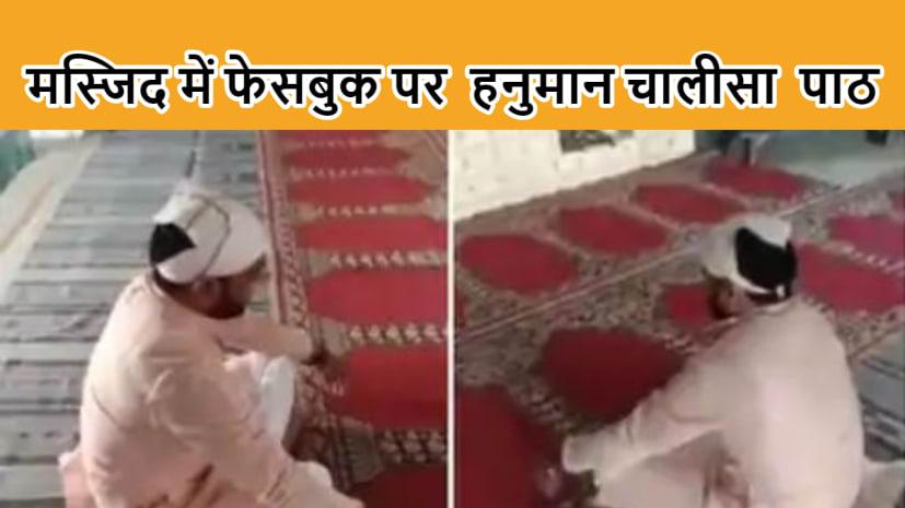 मस्जिद में फेसबुक लाइव पर हनुमान चालीसा  पाठ ....कार्रवाई करने से मुस्लिम युवक ने किया इनकार....