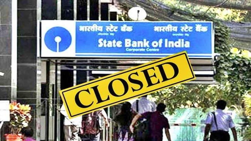 नवंबर में 12 दिन रहेगी बैंकों की छुट्टी... जानिए तारीख...
