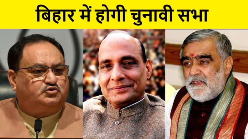 कल बिहार में जे पी नड्डा की होगी दो चुनावी सभा, राजनाथ सिंह दो जनसभाओं में होंगे शामिल
