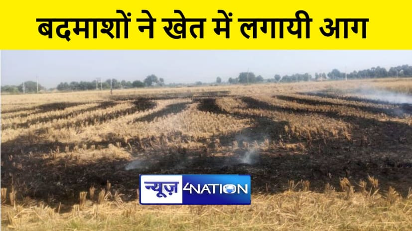 नालंदा : बदमाशों ने खेत में लगाई आग, लाखों की संपत्ति जलकर राख