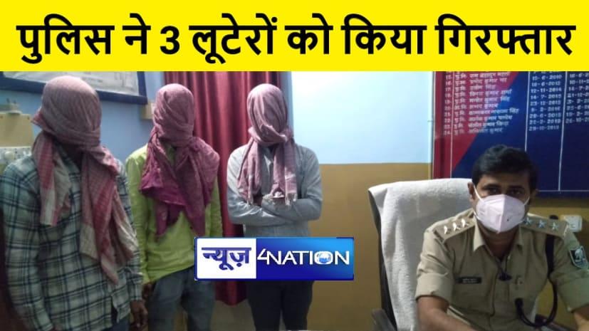 पटना पुलिस को मिली सफलता, तीन लूटेरों को किया गिरफ्तार