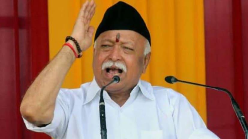 आरएसएस प्रमुख का दो दिवसीय बिहार दौरा आज से, संघ बैठक को लेकर सियासत गरमाई, जदयू और कांग्रेस आमने-सामने