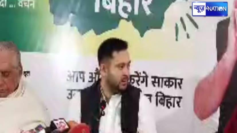 किसानों के समर्थन में राजद का प्रदर्शन कल, तेजस्वी बोले, ये कैसी सरकार, जो इतने गंभीर मुद्दे पर प्रधानमंत्री मोदी गायब हैं