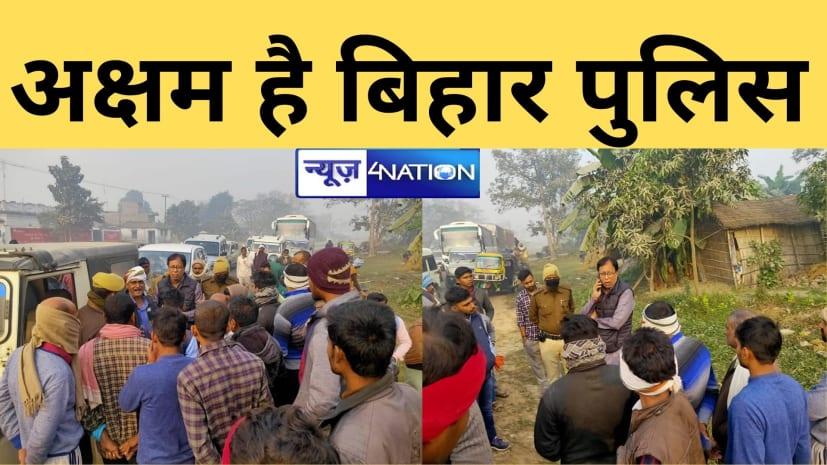 बिहार की सत्ताधारी BJP ने सुशासन राज की खोल दी पोल,अध्यक्ष बोले-अक्षम है पुलिस..आज DGP से करूंगा मुलाकात
