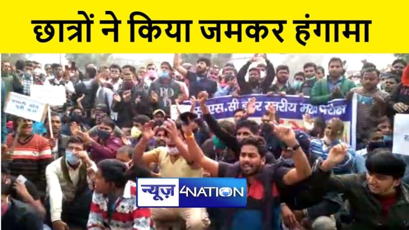 एडमिट कार्ड जारी नहीं करने से परीक्षार्थियों का फूटा गुस्सा, बीएसएससी के खिलाफ किया जमकर प्रदर्शन