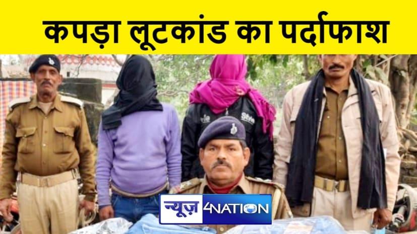पटना में कपड़ा व्यवसायी से लूटकांड का पुलिस ने किया पर्दाफाश, दो को किया गिरफ्तार