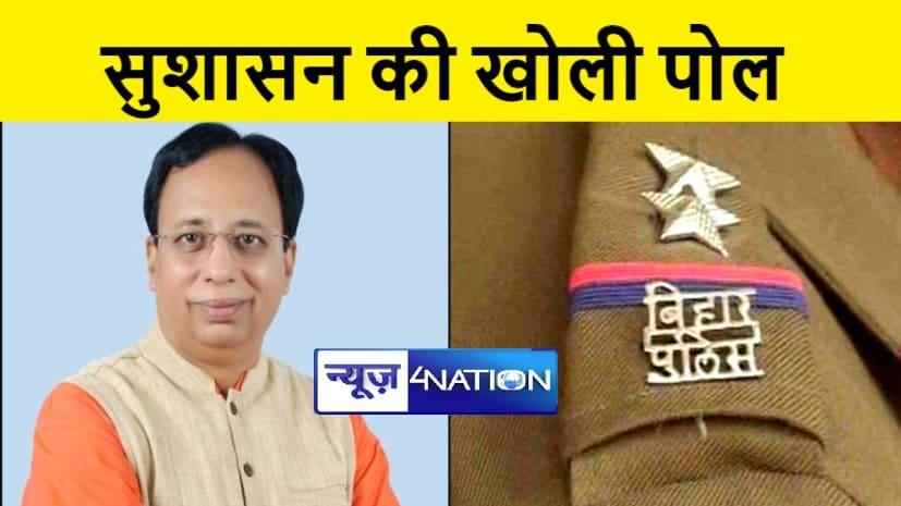 BJP अध्यक्ष संजय जायसवाल ने सुशासन की खोली पोल तो हरकत में आई पुलिस,आनन-फानन में थानेदार को हटाया गया