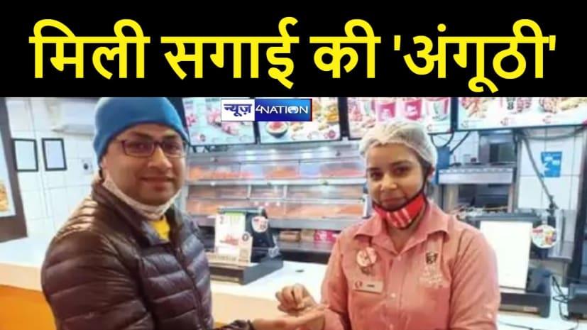 बिहार के एक DM की 'इंगेजमेंट' वाली 'रिंग' KFC में खो गई, पूरी रात बेचैनी में कटी,फिर ऐसे मिली वापस...
