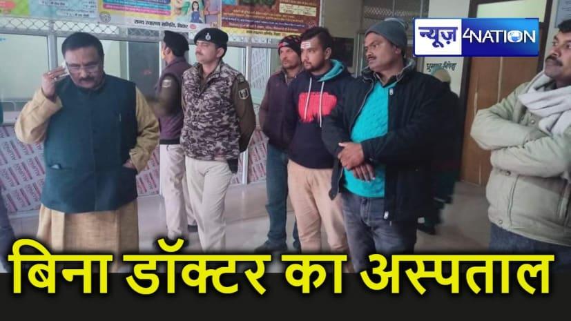 BJP विधायक ने नीतीश राज की बदहाल व्यवस्था की खोली पोल, अस्पताल में बिना डॉक्टर के ही मरीजों का इलाज