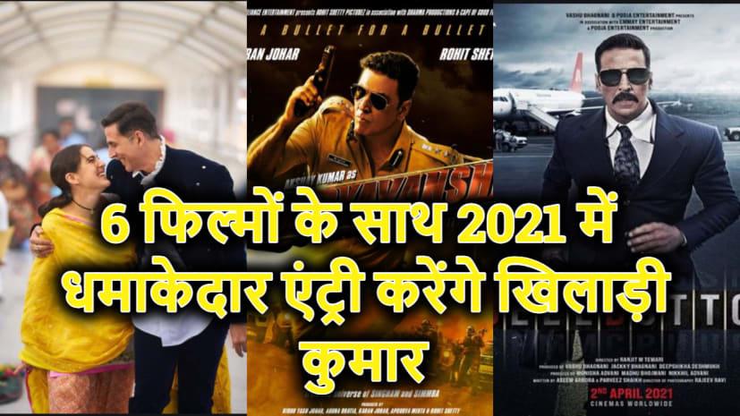 सिनेमाघरों के साथ-साथ फैन्स को भी अपनी नयी फिल्मों की भेंट देंगे अक्षय कुमार, पढ़े पूरी खबर