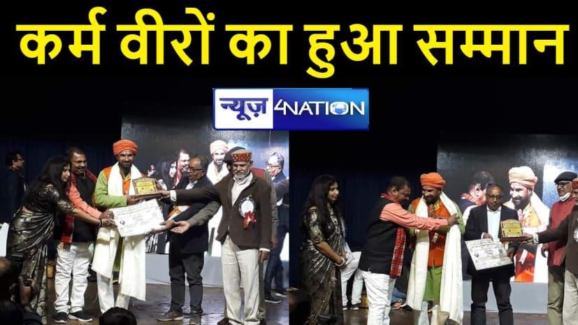 सामाजिक कार्य में उत्कृष्ट योगदान के लिया दीदीजी फाउंडेशन ने पटना के कालिदास रंगालय में कई लोगों को किया सम्मानित