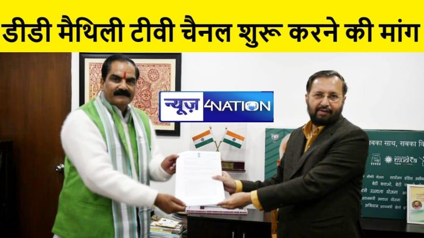 केंद्रीय सूचना एवं प्रसारण मंत्री से मिले दरभंगा सांसद गोपाल जी ठाकुर, डीडी मैथिली टीवी चैनल शुरू करने की मांग