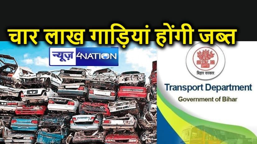Big Breaking: बिहार में करीब चार लाख वाहन मालिकों के गाड़ी किये जायेंगे जब्त, परिवहन विभाग का बड़ा फैसला