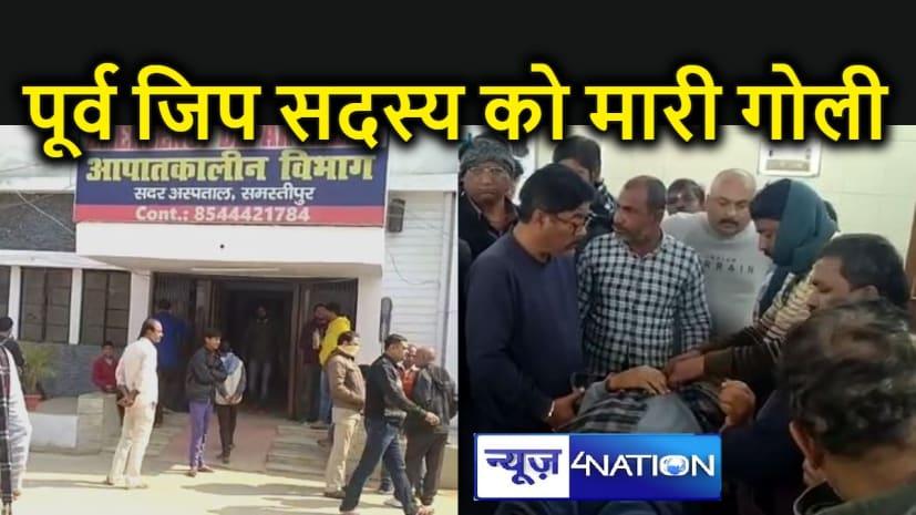 बिग ब्रेक्रिंग -  समस्तीपुर में अपराधियों ने दी की गोलीबारी, पूर्व जिला पार्षद सहित आधा दर्जन लोग हुए घायल