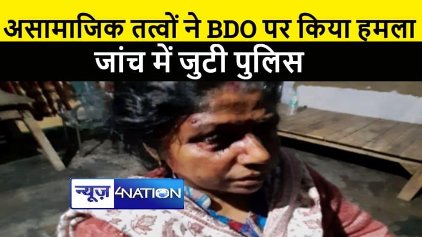 पटना में BDO पर असामाजिक तत्वों ने किया जानलेवा हमला, अस्पताल में चल रहा है इलाज