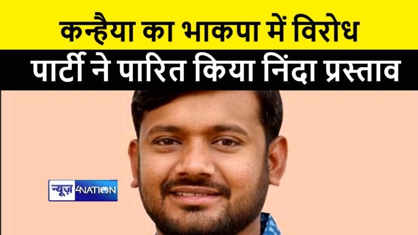 भाकपा नेता कन्हैया कुमार के खिलाफ पार्टी ने पारित किया निंदा प्रस्ताव, वरिष्ठ नेता को थप्पड़ मारने का आरोप