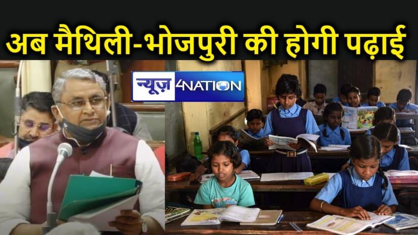 स्कूलों में होगी भोजपुरी और मैथिली की पढ़ाई, विधानसभा में मांग उठने के बाद सरकार ने लिया फैसला