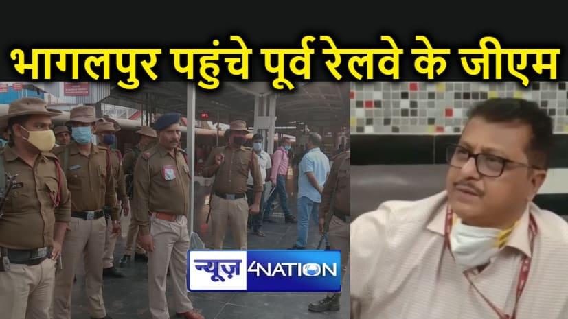 रेलवे ट्रैक पर बम मिलने की घटना के बाद भागलपुर पहुंचे पूर्व रेलवे के जीएम, कहा - अब जगह जगह लगेंगे सीसीटीवी कैमरे