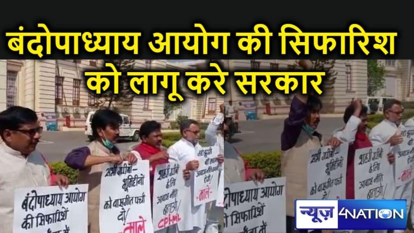 बंदोपाध्याय आयोग की सिफारिश को सम्पूर्णता से लागू करने की मांग को लेकर भाकपा माले का विधानसभा में प्रदर्शन