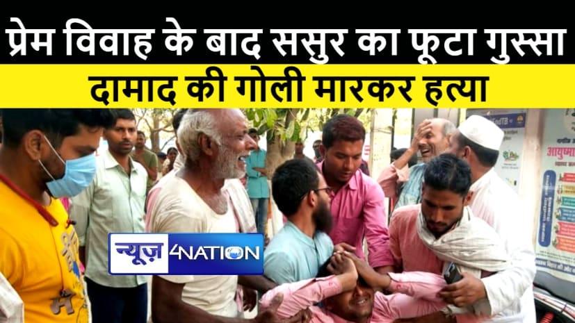 BIG BREAKING : ससुर ने अपने ही दामाद की गोली मारकर की हत्या, परिजनों में मचा कोहराम