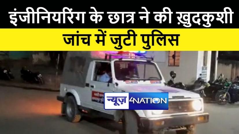 भागलपुर :इंजीनियरिंग के छात्र ने फांसी लगाकर की ख़ुदकुशी, जांच में जुटी पुलिस