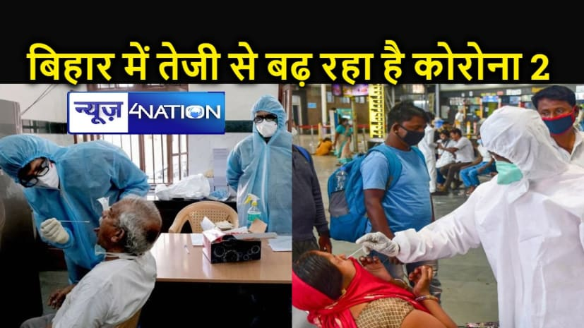 Bihar Corona Update : बिहार में भी डराने लगा कोरोना, एक दिन में 836 नए संक्रमित, सिर्फ पटना में 359