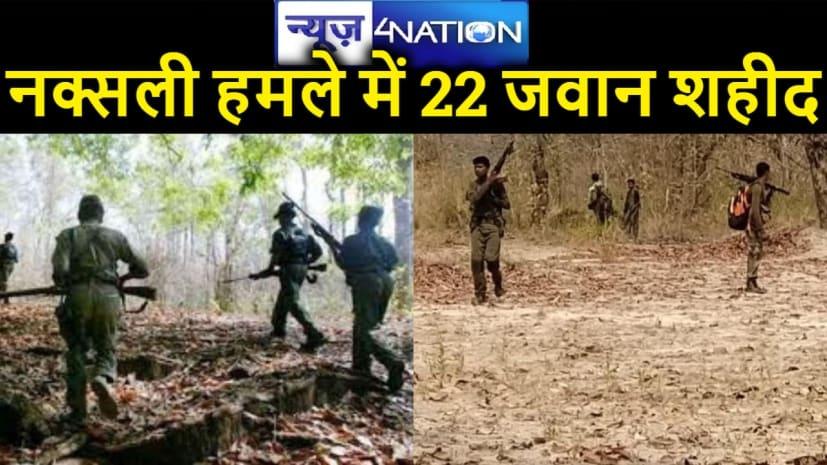 नक्सली हमले में CRPF के 22 जवान शहीद, 15 नक्सली भी ढेर, एसपी ने की पुष्टि
