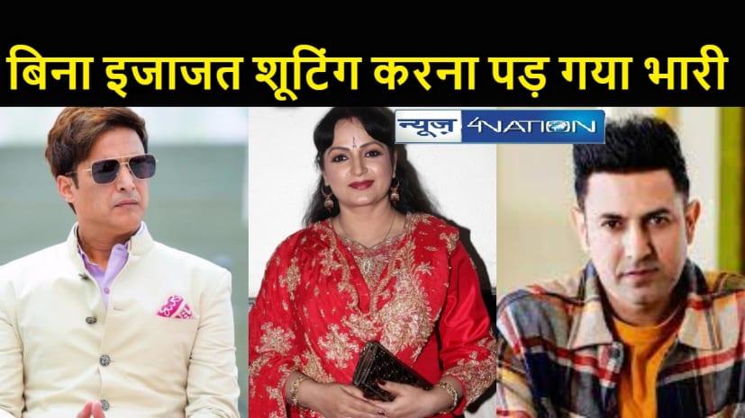 पहले जिम्मी शेरगिल फिर गिप्पी ग्रेवाल और अब इस फेमस अभिनेत्री पर मामला दर्ज