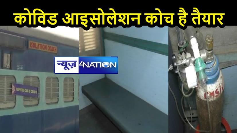 BIHAR NEWS: कोरोना मरीजों की बढ़ती संख्या पर रेल प्रशासन अलर्ट, ऑक्सीजन की सुविधा के साथ 20 आइसोलेशन कोच तैयार