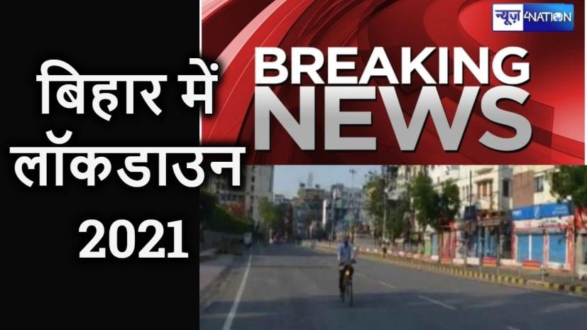 BIG BREAKING NEWS : बिहार में 10 दिनों का लगा लॉकडाउन