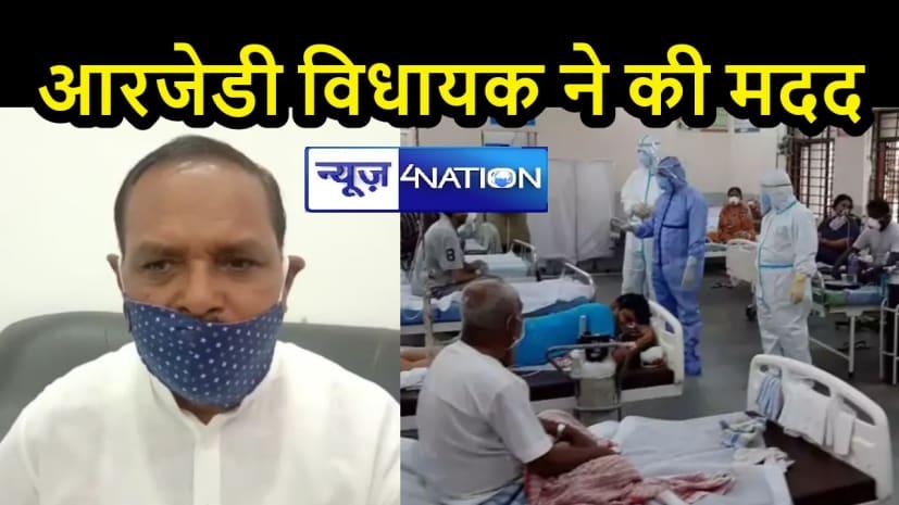 BIHAR NEWS: राजद विधायक ने जारी किए एक करोड़ रुपए, कोरोना मरीजों इलाज में होगी मदद