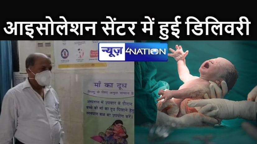 BIHAR NEWS : आइसोलेशन सेंटर में गूंजी किलकारी, पॉजिटिव गर्भवती महिला ने स्वस्थ बच्ची को जन्म दिया